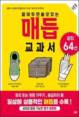 알아두면 쓸모있는 매듭 교과서