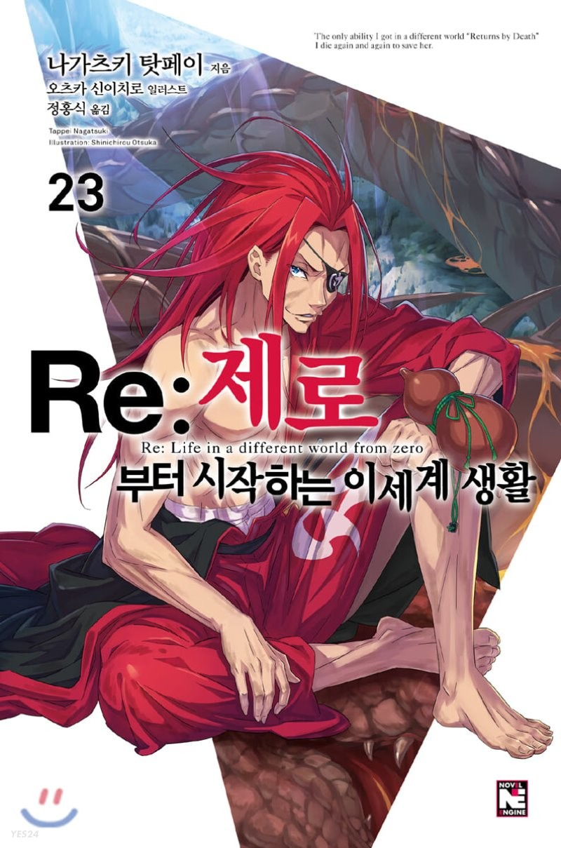 Re : 제로부터 시작하는 이세계 생활 23