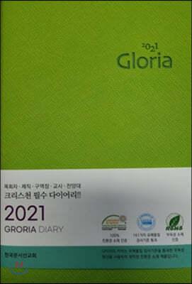 2021 글로리아 다이어리