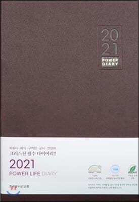 2021 파워라이프 다이어리
