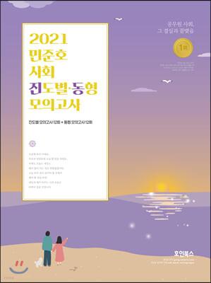 2021 민준호 사회 진도별 동형 모의고사