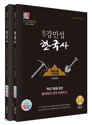 2021 강민성 한국사 핵심기출 1560제 세트