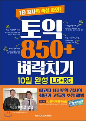 토익 850+ 벼락치기 10일 완성 LC+RC