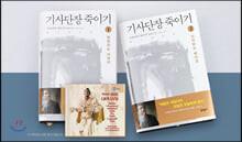 기사단장 죽이기 1,2 + [한정판] 돈 조반니 하이라이트 앨범