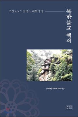 북한불교 백서