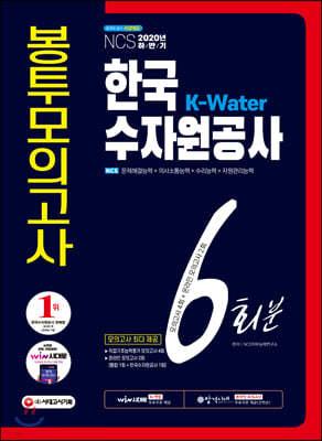 2020 하반기 K-Water 한국수자원공사 NCS 봉투모의고사 6회분