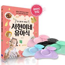 한 그릇 싹~ 비우는 서현이네 유아식 + 유아 실리콘 흡착식판 세트 (색상 랜덤)