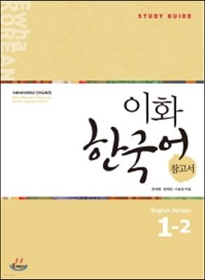 이화 한국어 참고서 1-2 영어판