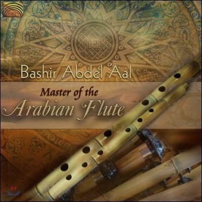 Bashir Abdel 'Aal - Master Of The Arabian Flute