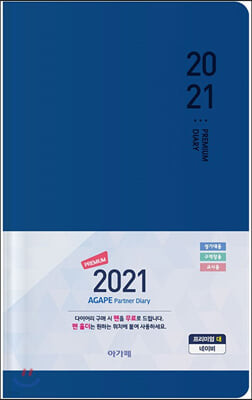 2021 아가페 파트너 다이어리 (프리미엄/대/네이비)