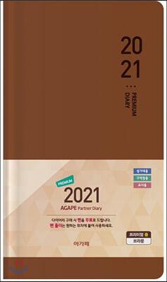 2021 아가페 파트너 다이어리 (프리미엄/중/브라운)