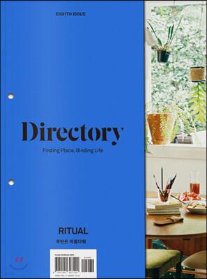 디렉토리 Directory (계간) : No.8 [2020]