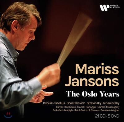 Mariss Jansons 마리스 얀손스 / 오슬로 필하모닉 오케스트라 녹음집 (The Oslo Years)
