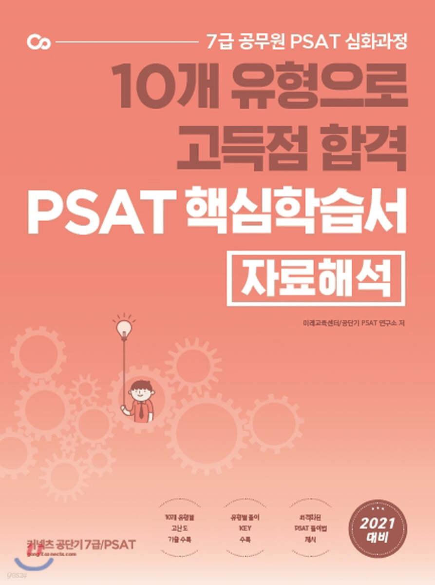 10개 유형으로 고득점 합격 PSAT 핵심학습서(자료해석)
