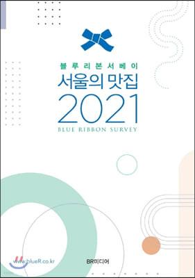 블루리본서베이 서울의 맛집 2021