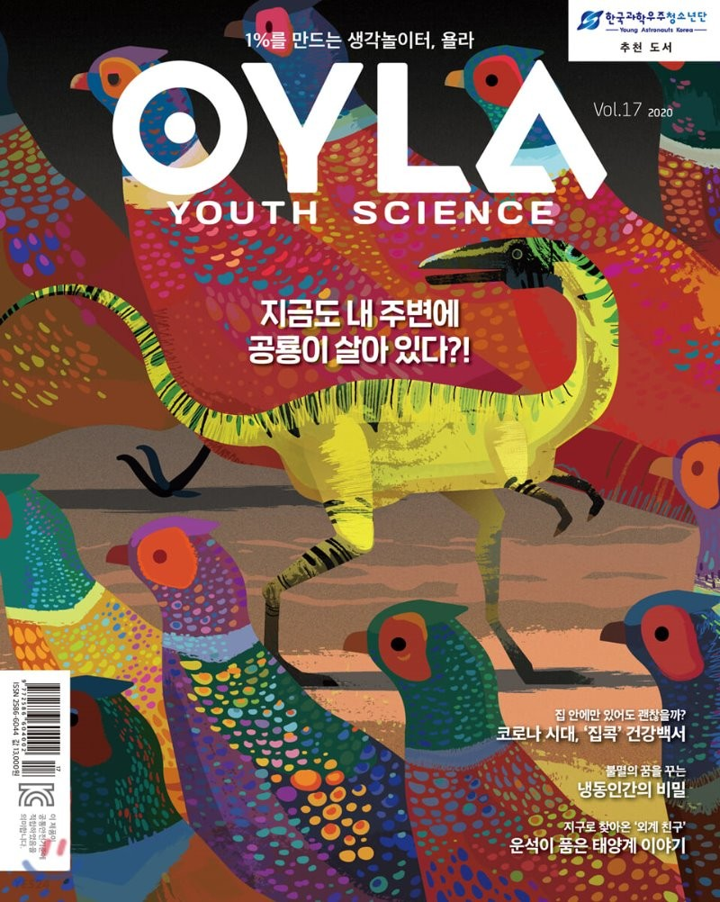 욜라 OYLA Youth Science (격월) : vol.17 [2020]