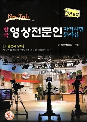 한국 영상전문인 자격시험 문제집