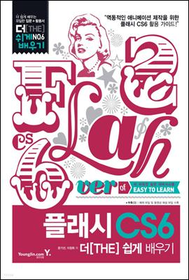 플래시 CS6 더 쉽게 배우기