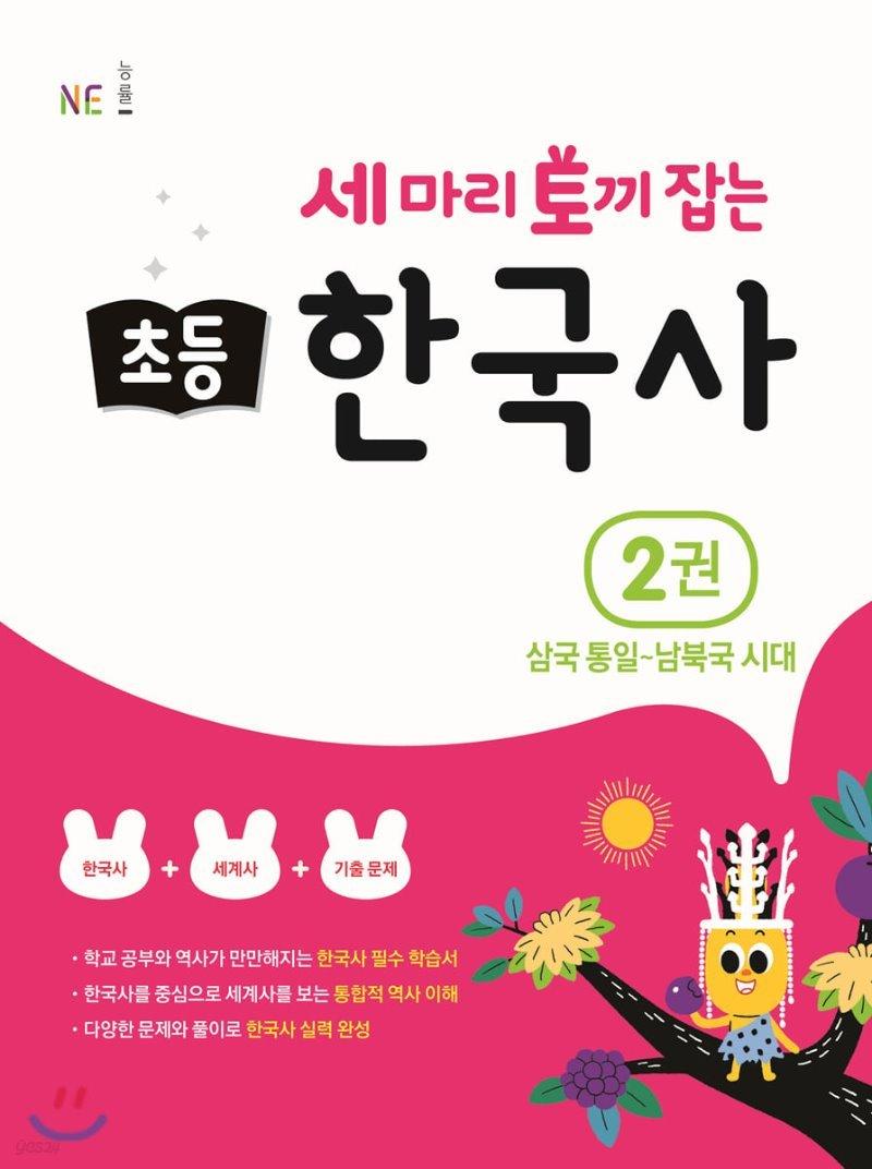 세 마리 토끼 잡는 초등 한국사 2권