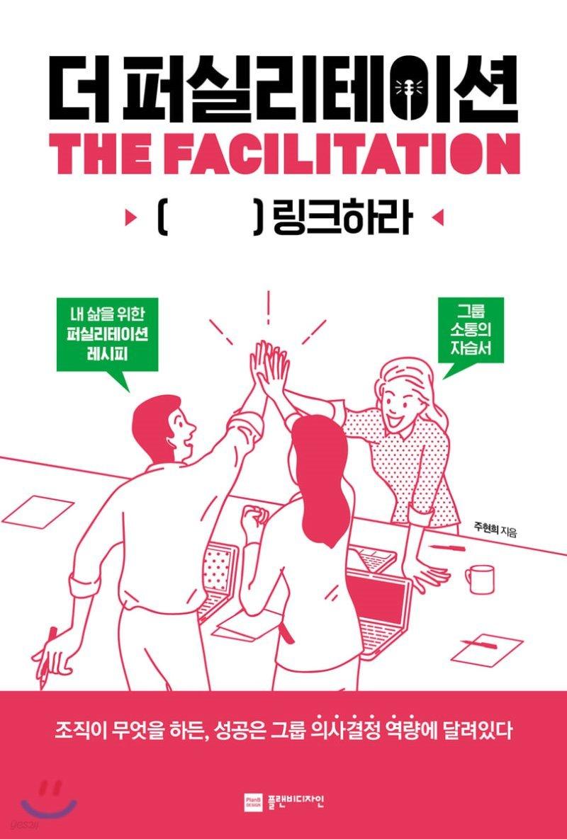 더 퍼실리테이션 THE FACILITATION