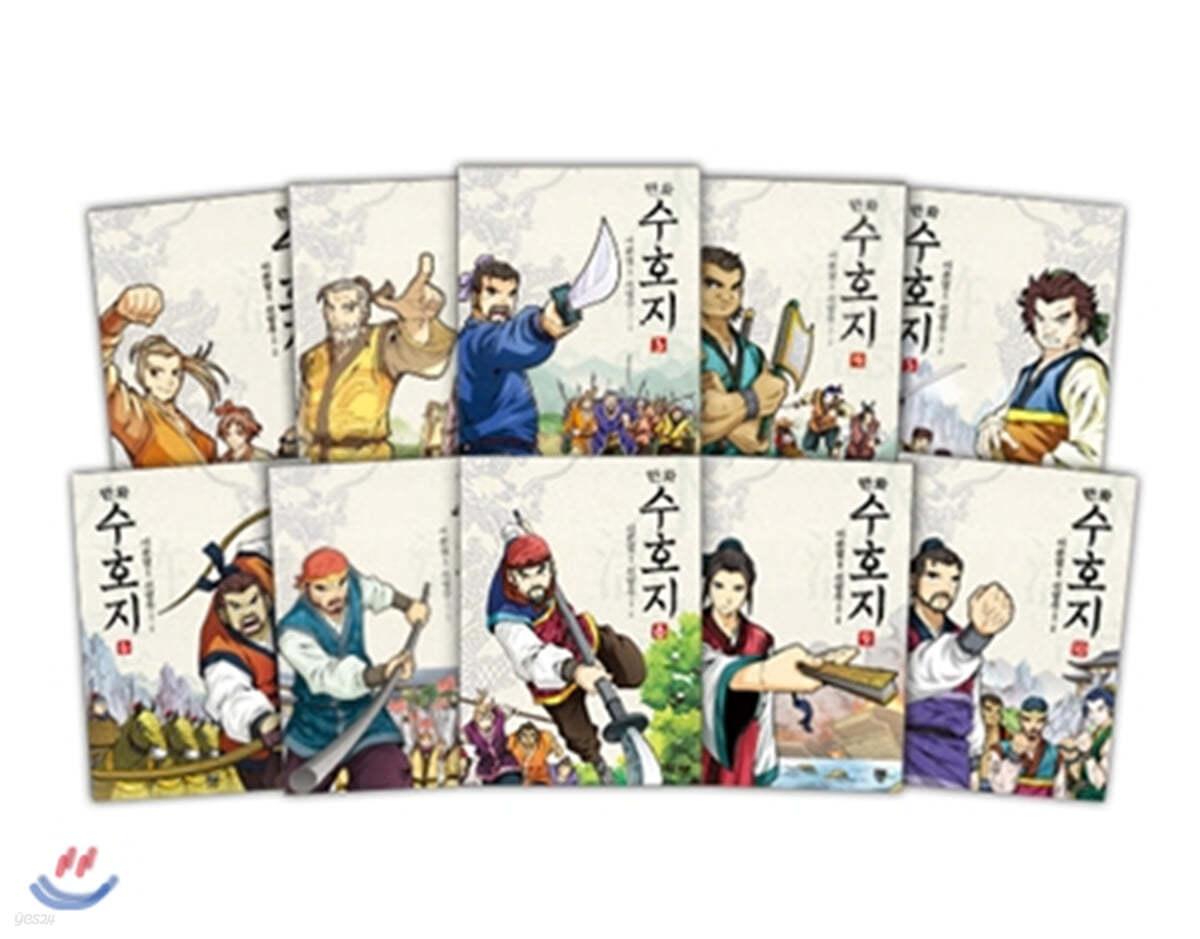 이문열 신영우 만화 수호지 1~10 세트