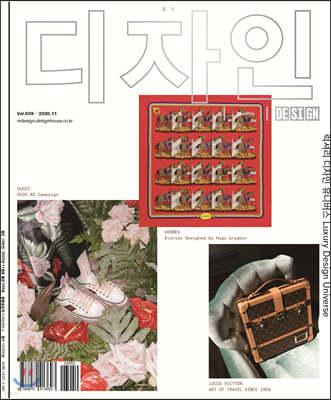 Design 디자인 (월간) : 11월 509호 [2020]