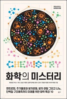 화학의 미스터리