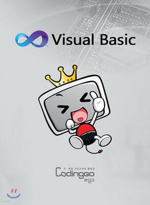 초등 중등 코딩교육 - VB 기초 Part.4 (4Disc)