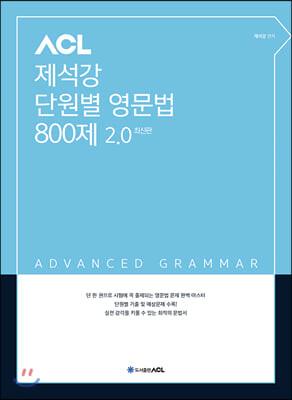 ACL 제석강 단원별 영문법 800제 2.0