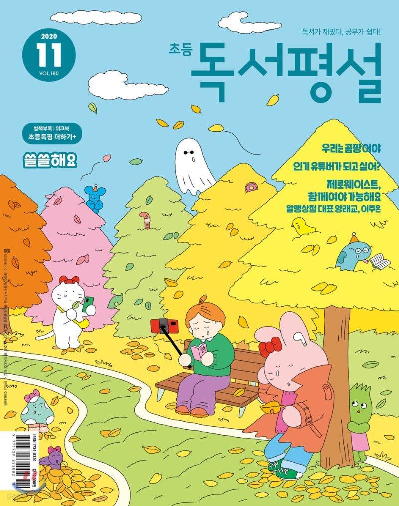 초등 독서평설 No.180 (2020년 11월호)
