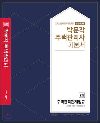 2021 박문각 주택관리사 기본서 2차 주택관리관계법규