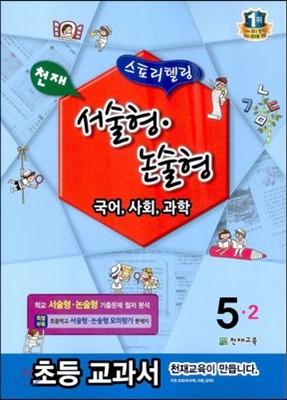 천재 스토리텔링 서술형·논술형 국어,사회,과학 5-2 (2013년)