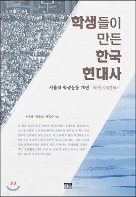 학생들이 만든 한국 현대사 : 제2권 사회문화사