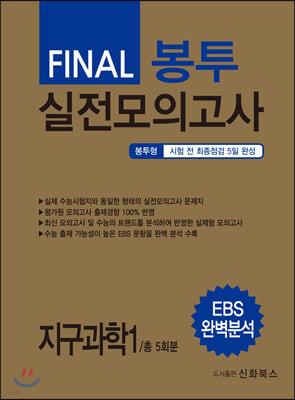 FINAL 파이널 봉투 실전모의고사 지구과학 1 5회분 (2020년)