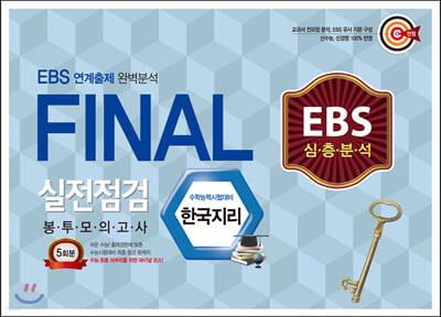 EBS 심층분석 파이널 실전점검 봉투모의고사 한국지리 5회분 (2020년)