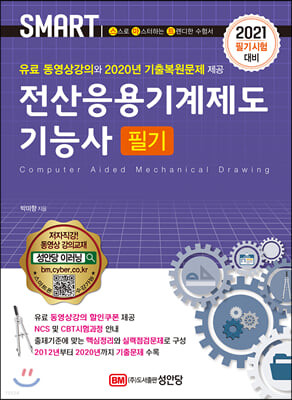 2021 스마트 전산응용기계제도기능사 필기