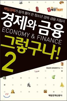 경제와 금융 그렇구나! 2