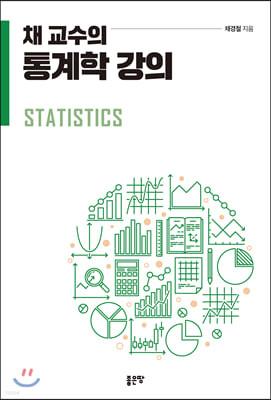 채교수의 통계학 강의