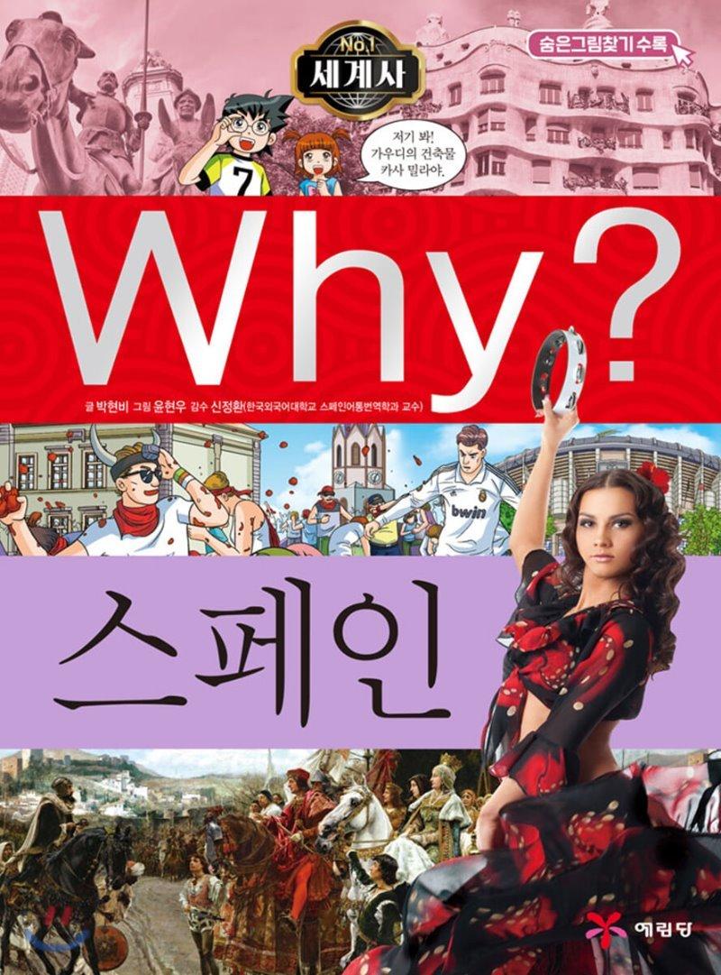 Why? 와이 세계사 스페인