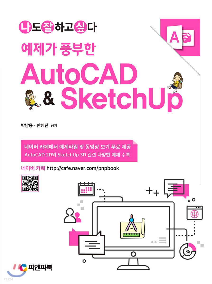 예제가 풍부한 AutoCAD & SketchUp