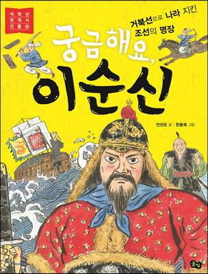 궁금해요, 이순신 - 저학년 첫 역사 인물 9