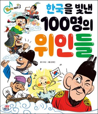 읽자마자 역사 왕 한국을 빛낸 100명의 위인들