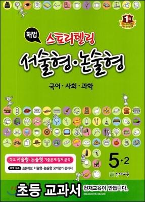 해법 스토리텔링 서술형·논술형 국어 사회 과학 5-2 (2013년)