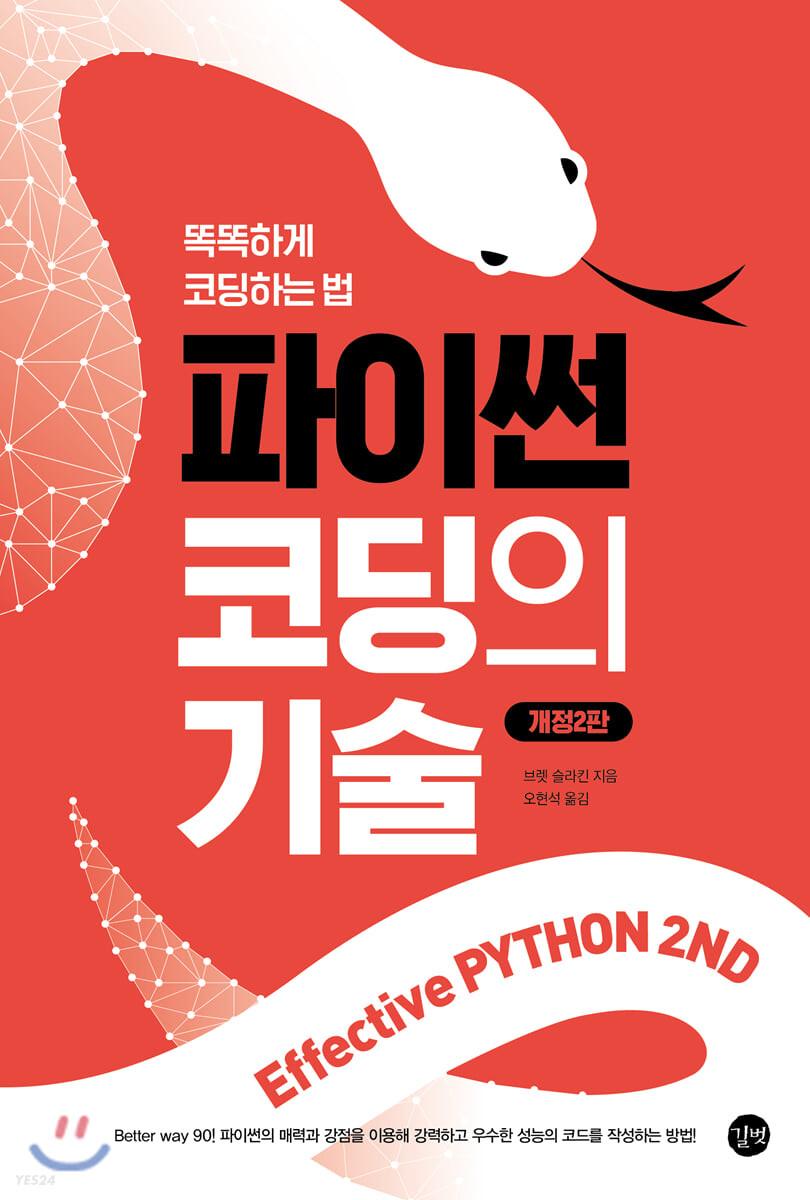 파이썬 코딩의 기술(개정2판)