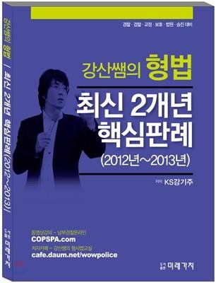 강산쌤의 형법 최신 2개년 핵심판례