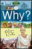 Why? 와이 나라별 세계사 인도
