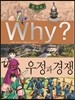Why? 와이 한국사 우정과 경쟁
