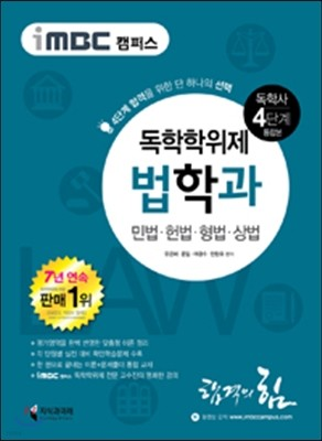 iMBC 캠퍼스 법학과 4단계 통합본 - 독학학위제 / 독학사