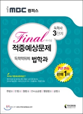 iMBC 캠퍼스 법학과 3단계 적중예상문제 - 독학학위제