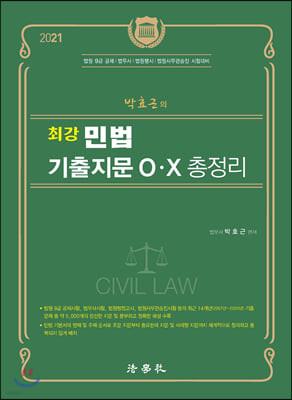 2021 박효근의 최강 민법 기출지문 O X 총정리